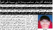 Pak_Hindu_Girl_abducted_converted