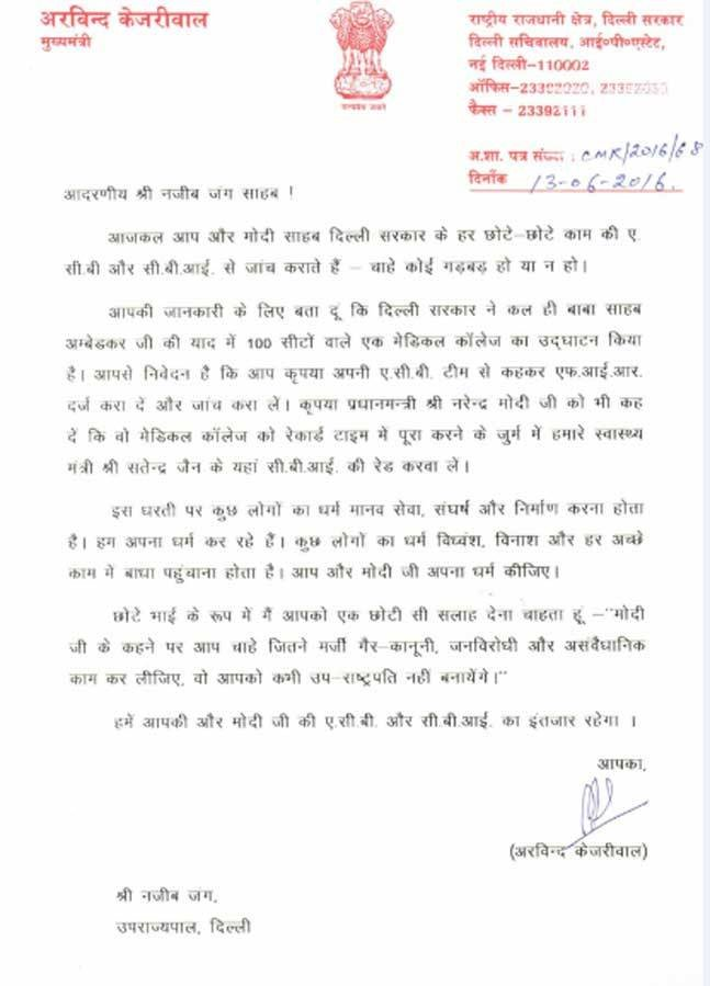 Letter sent by Kejriwal to LG