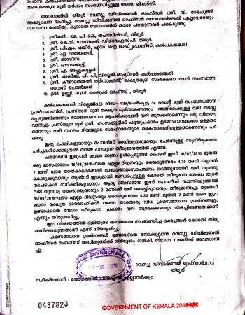 Govt of Kerala order allowing temple entry 1