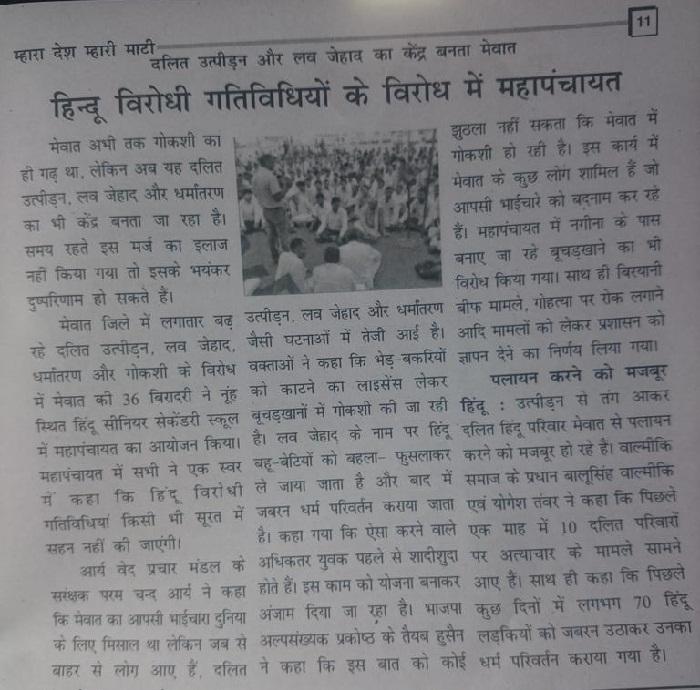 mewat-dalit-oppression-1