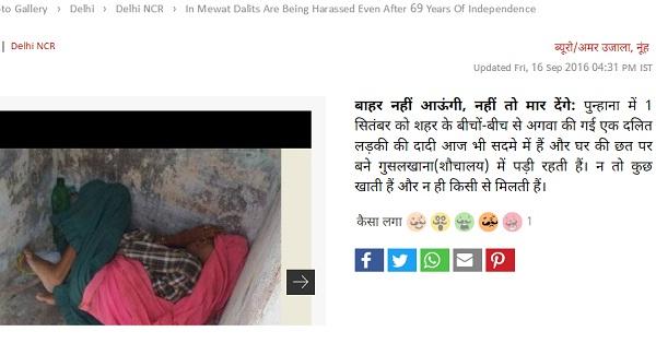 mewat-dalit