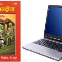 "Hindus need to follow ""Ek hath me Gita, ek hath me computer"" now more than ever"