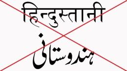 Hindi Urdu Sanskrit