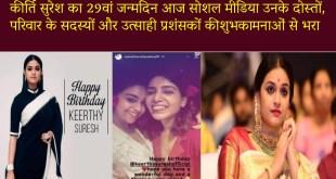 कीर्ति सुरेश का 29वां जन्मदिन आज सोशल मीडिया उनके दोस्तों, परिवारके सदस्यों और उत्साही प्रशंसकों की शुभकामनाओं से भरा