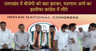 उत्तराखंड में बीजेपी को बड़ा झटका, यशपाल आर्य का इस्तीफा कांग्रेस में लौटे