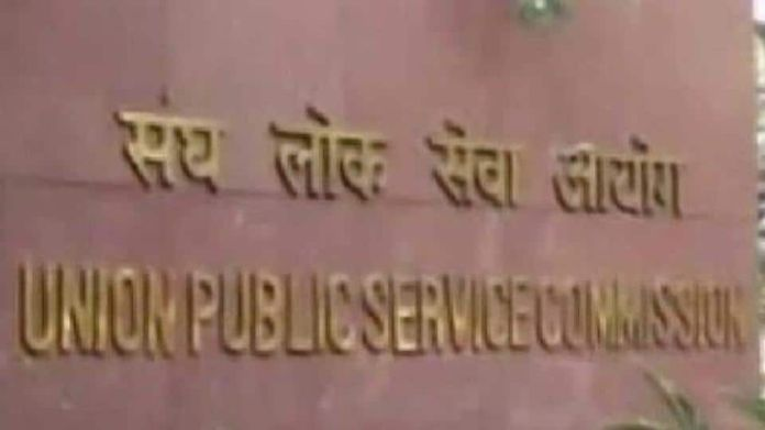 UPSC Recruitment 2020: Application process begins for various posts at upsc.gov.in, check vacancies here