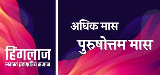 Adhik Maas | Purushottam Maas | Adhik Mahino | Purushottam Narayan | Krishna | Mal Maas