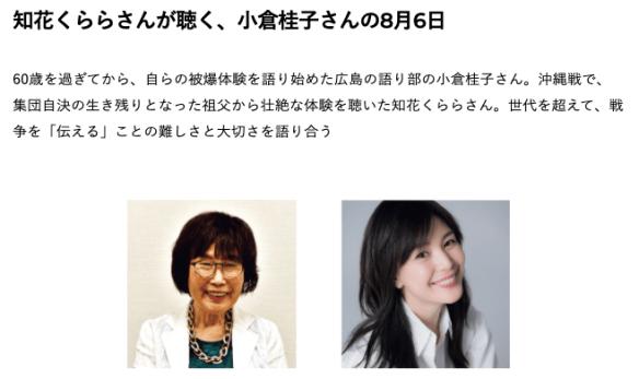 知花くららさんが聴く、小倉桂子さんの8月6日