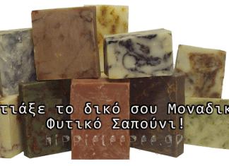 Σαπωνοποίηση: Ότι χρειάζετε να γνωρίζεις για να φτιάξεις το δικό σου Μοναδικό Φυτικό Σαπούνι!