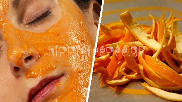 Φώτισε την επιδερμίδα του προσώπου σου με φλούδες πορτοκαλιού!