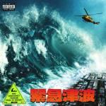 Nav – Emergency Tsunami Album