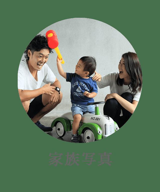 家族写真のアイコンの画像