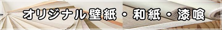 kabegami_bar