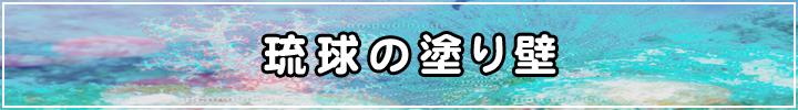 琉球の塗り壁