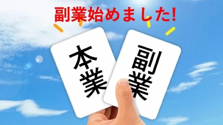 【発表】副業はじめました!!