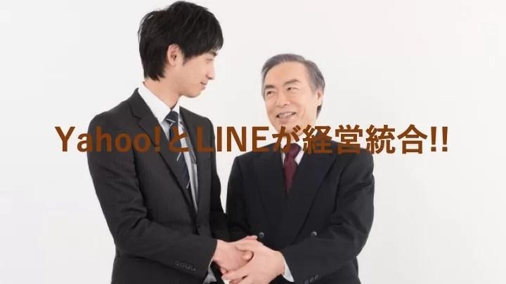 Yahoo!とLINEが経営統合!!