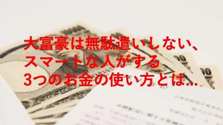 大富豪は無駄遣いしない、スマートな人がする3つのお金の使い方とは…