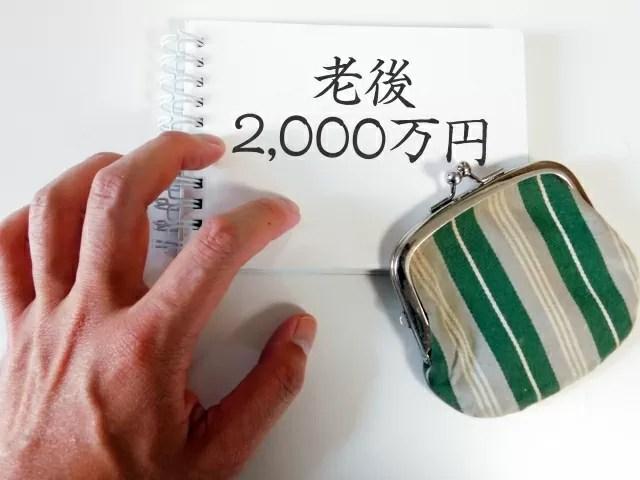 【投資家として言える!】老後は絶対に2000万円では足りない!!