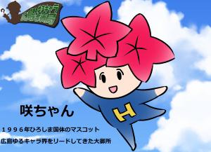 広島ゆるキャラ探偵局 咲ちゃん