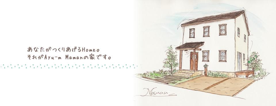 ママンの家