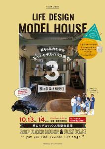 秋のモデルハウス見学会開催暮らしに合わせた3つのモデルハウス誕生!