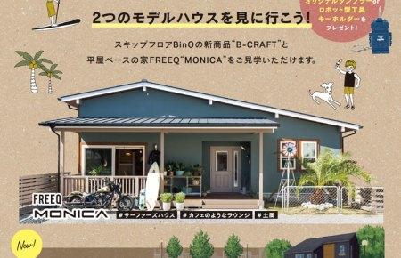 MONICA & B-CRAFT モデルハウス見学会開催