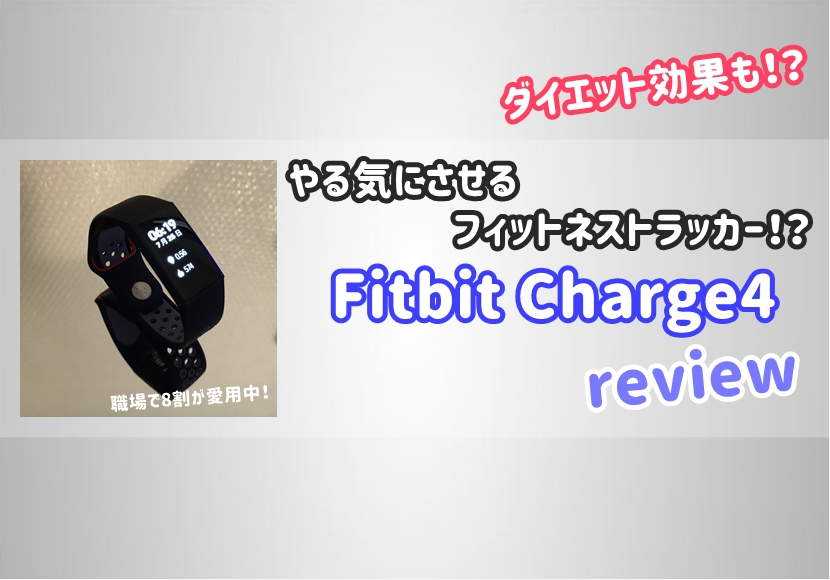 fitbit charge4 職場で約8割が愛用_やる気にさせる効果も_レビュー