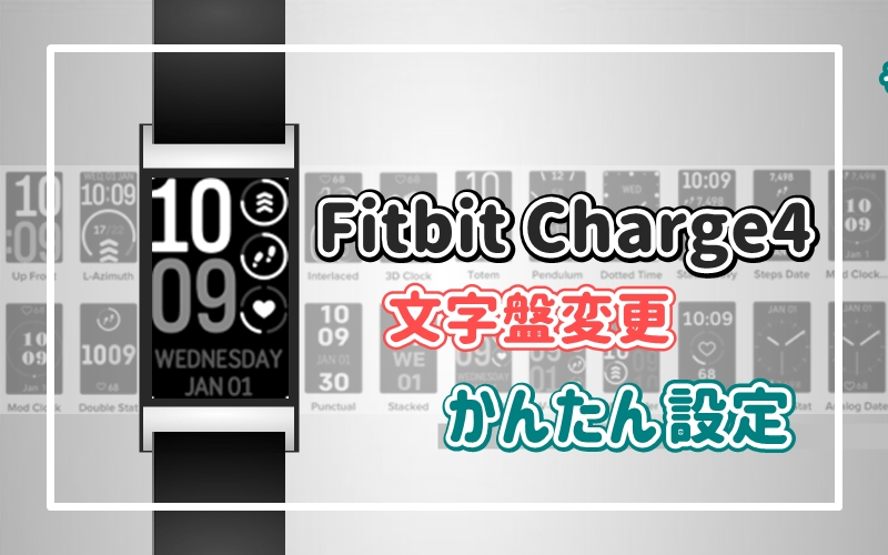 Fitbit Charge4 文字盤変更 かんたん設定