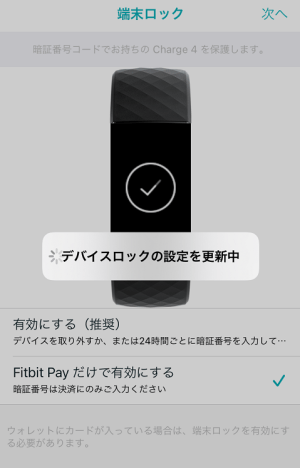 Fitbit Charge4 Suica登録05_暗唱番号設定03