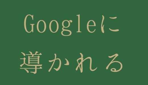 WordPressで記事が公開できないトラブルがこれで解決できた!感謝! Google先生万歳!の件