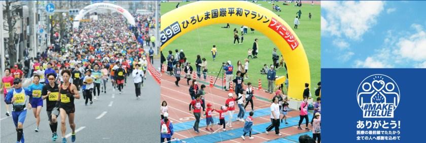 「ひろしま国際平和マラソン」の画像検索結果