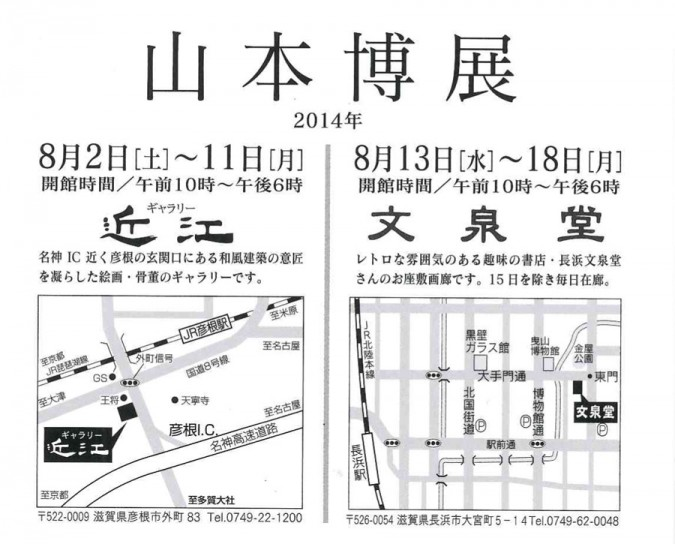 Hiroshi Yamamoto Japan Exhibit Map