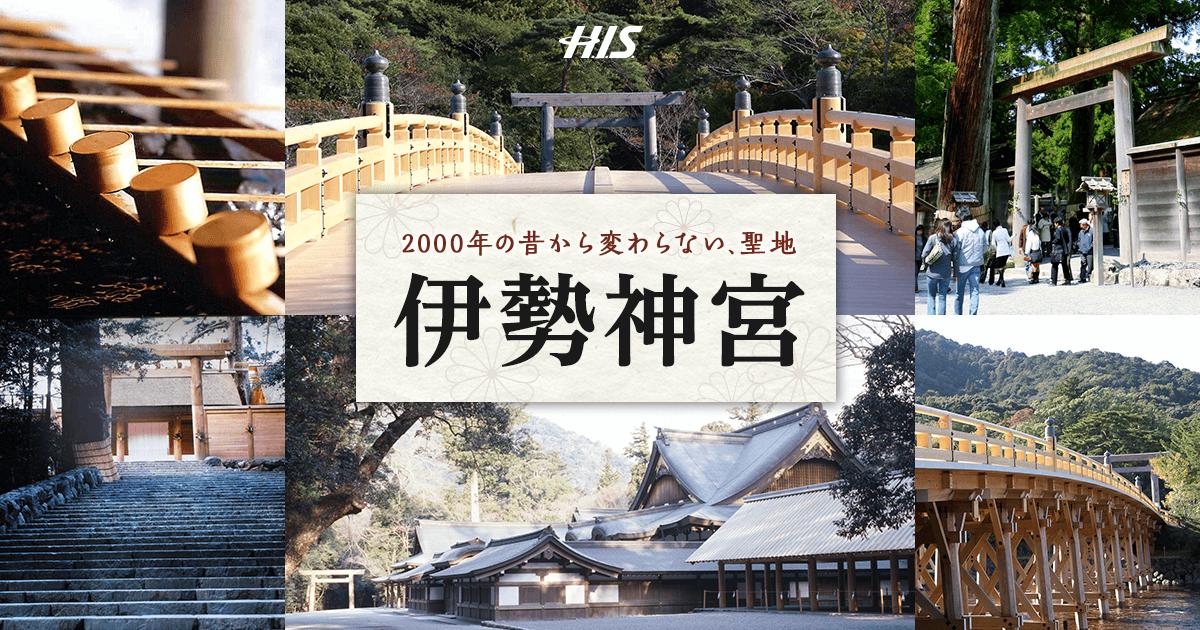 H.I.S. | 海外旅行・格安航空券の総合情報サイト
