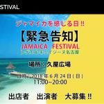 ジャマイカを感じる日!! JAMAICA FESTIVAL レゲエ&キュイジーヌ名古屋