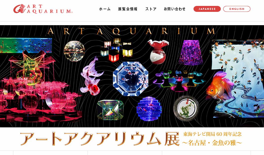 東海テレビ開局60周年記念 アートアクアリウム展 ~名古屋・金魚の雅~