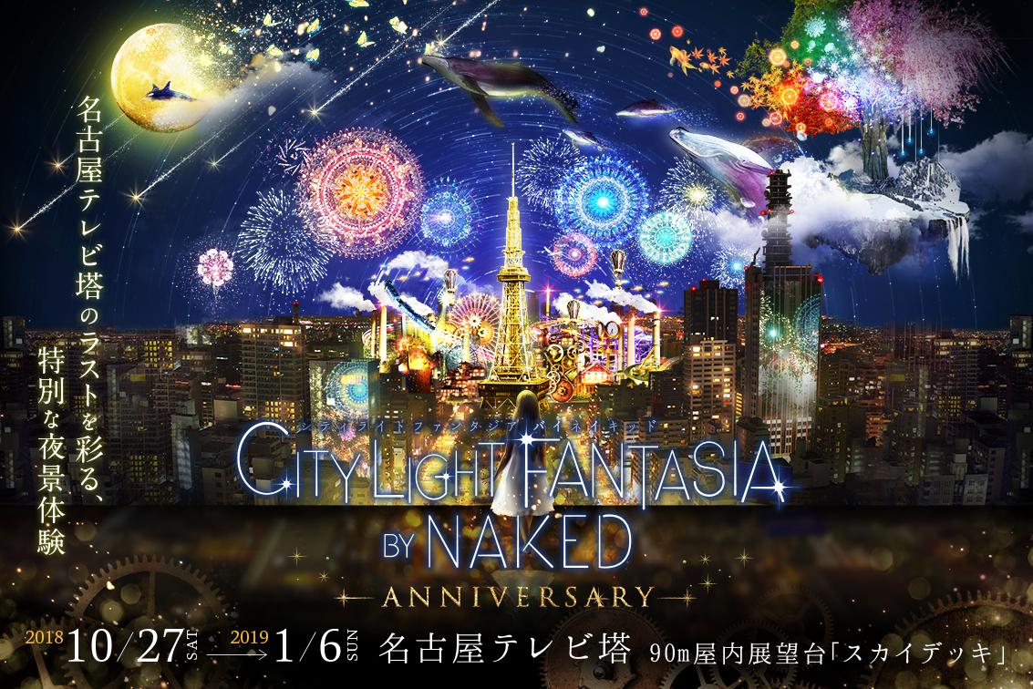 名古屋テレビ塔のラストを彩る、特別な夜景体験 CITY LIGHT FANTASIA BY NAKED –ANNIVERSARY–