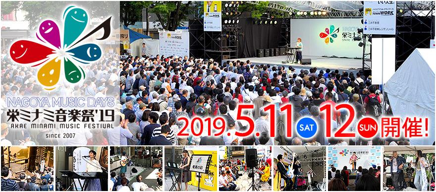 栄ミナミ音楽祭'19