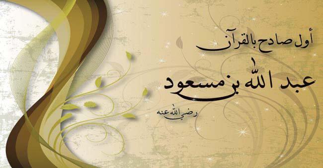 Abdullah-bin-Masud.jpg