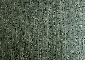 Una muestra de los más de 80 textos de las pirámides hallados, este es del complejo funerario del rey Teti