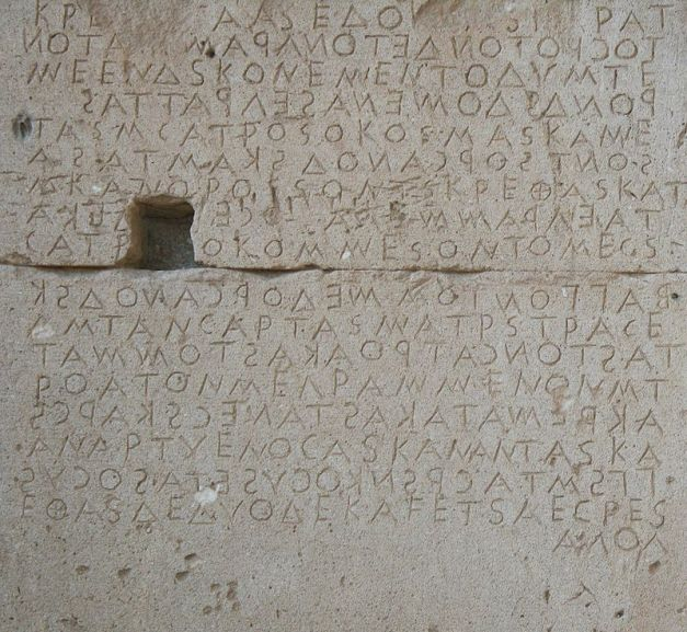 Leyes de Gortina, de época arcaica (siglo VI a. C.)