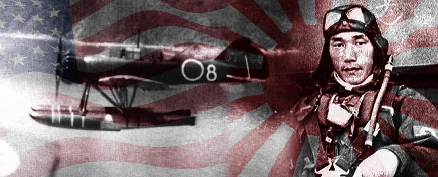 Fujita Nobuo, el hombre que bombardeó EEUU