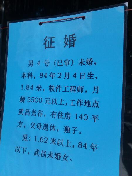anuncio-solteros-china