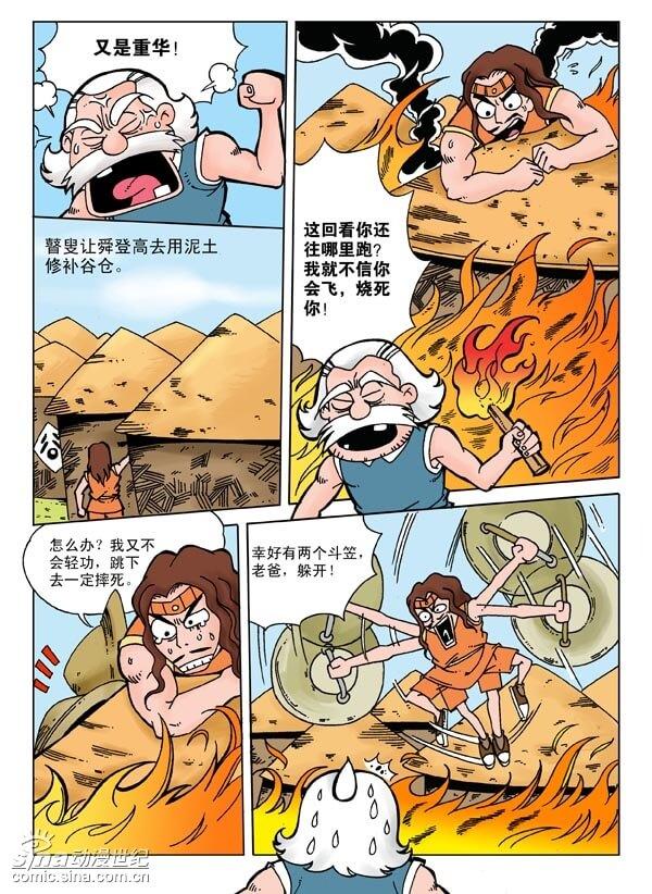 Yao, Shun y las vueltas que da la piedad filial