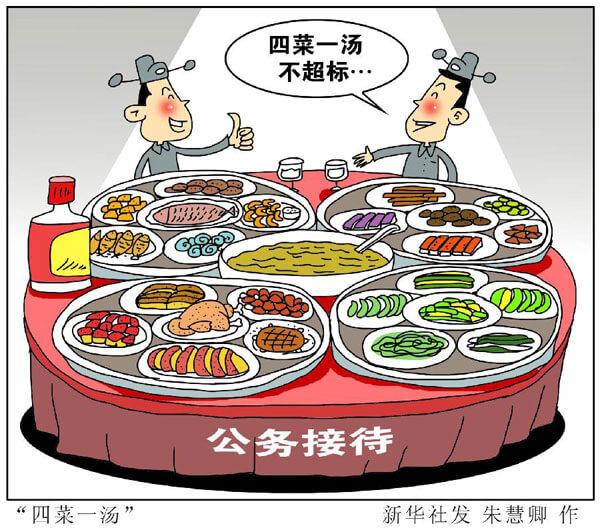 corrupcion-china-3