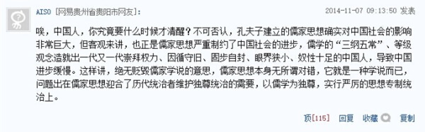 comentario-confucianismo-2