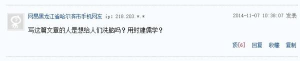 comentario-confucianismo-4