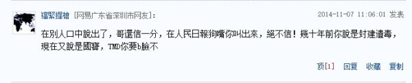 comentario-confucianismo-7