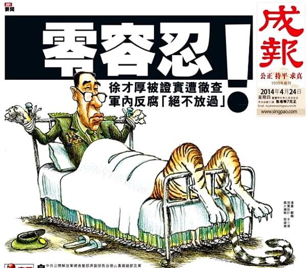 Ex-general chino pillado con una tonelada de dinero y todo un tesoro en el sótano de su mansión