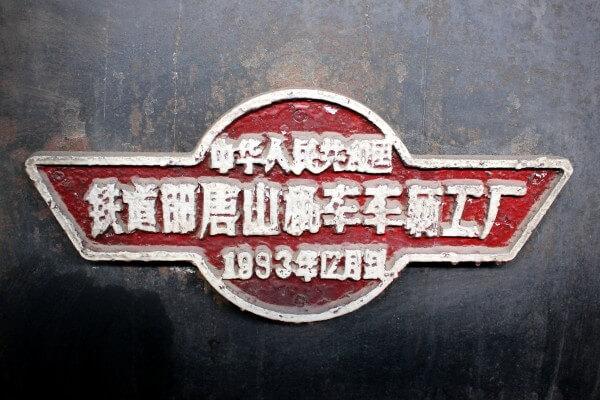 placa-fecha-locomotora-china-1