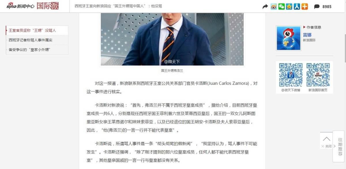 El portavoz de la Casa Real a los medios chinos: la noticia de Froilán es totalmente falsa